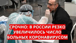 СРОЧНО: в России резко увеличилось число больных коронавирусом