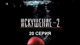 Искушение 2 сезон - 20 серия | Интер - Премьера!