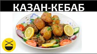 Казан-кебаб: КАРТОШКА С МЯСОМ в казане