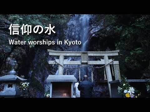 信仰の水・京都 Water worship in Kyoto. Cool Japan Full HD Movie