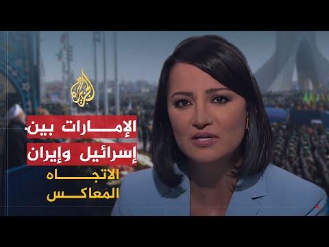 الاتجاه المعاكس- بين إيران وإسرائيل.. مع من تُصنف الإمارات؟  - نشر قبل 12 دقيقة
