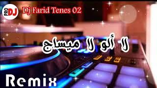 Yacine Tiger 2020 La Alo La Message لا ألو لا ميساج Live Remix Dj Farid Tenes 02