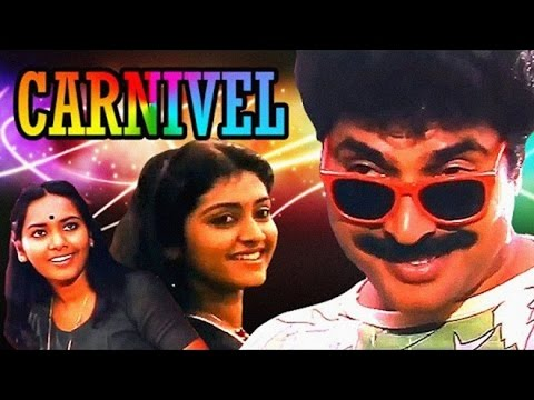 Carnivel 1989 Old Malayalam Full Movie | #Malayalam Movie Online | Mammootty | Parvathy | Sukumaran