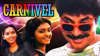 Carnivel Malayalam Full Movie   #Malayalam Movies Online   Mammootty   Parvathy   Sukumaran