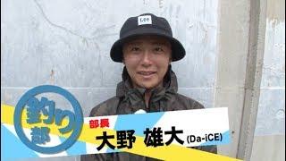 本日公開されたエイベックス・マネジメント学園は、Da-iCE大野雄大が部...