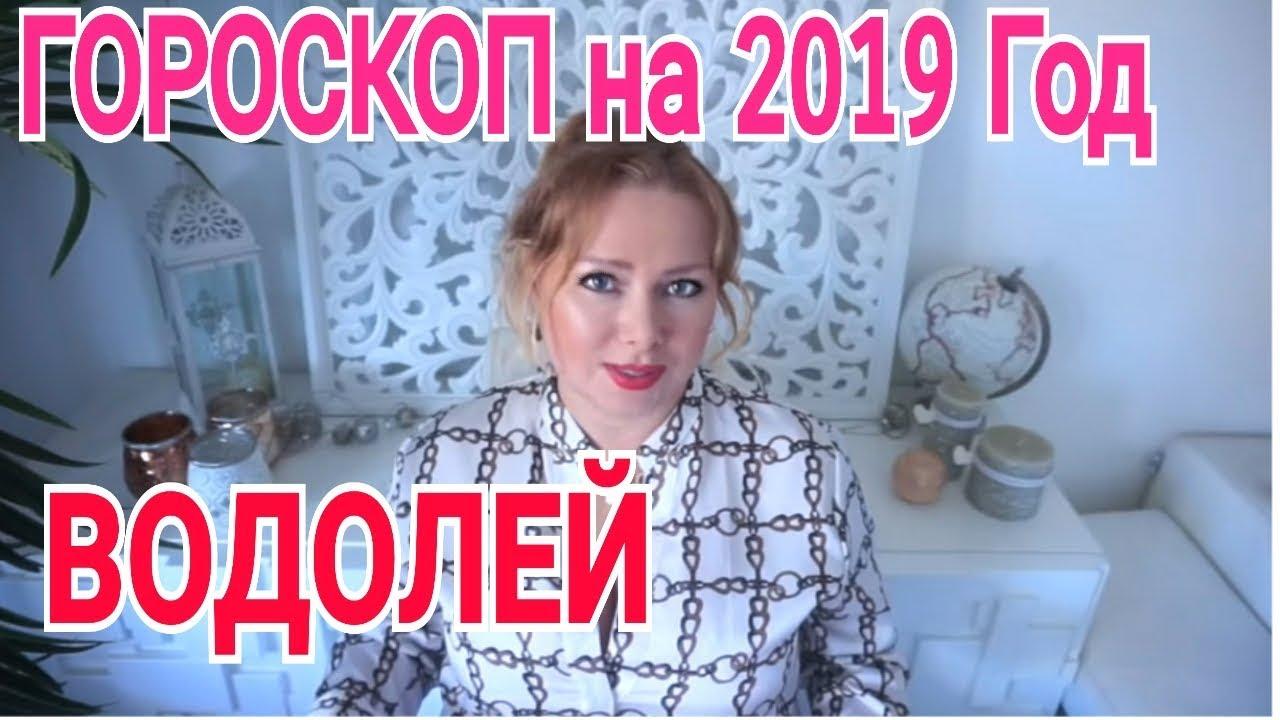ВОДОЛЕЙ ГОРОСКОП НА 2019/ ЗАТМЕНИЯ 2019/ЛУННЫЕ УЗЛЫ 2019
