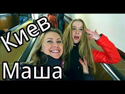 VLOG: В Киев к дочке на экзамен по хореографии. Общежитие. Сессия. Колледж Кияночка. Влог