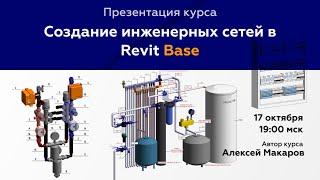 Презентація курсу ''Створення інженерних мереж в Revit. Base''