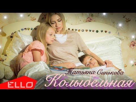 Татьяна Синькова - Колыбельная