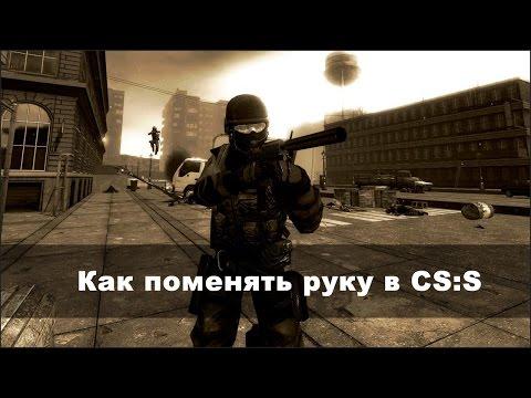 Как поменять руку в CSS (Counter-Strike:Source)