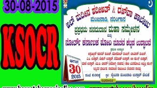 Grand Convocation Conference @ Al-Madeena Manjanady ksocr 30-08-2015