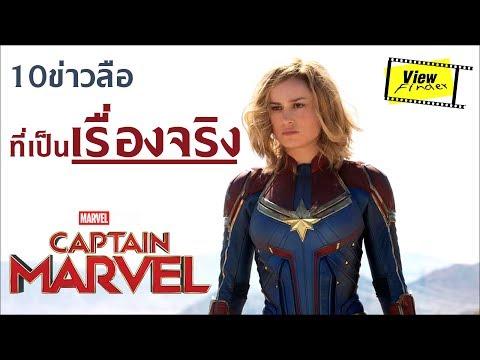 Captain Marvel กับ10ข่าวลือที่กลายเป็นเรื่องจริง
