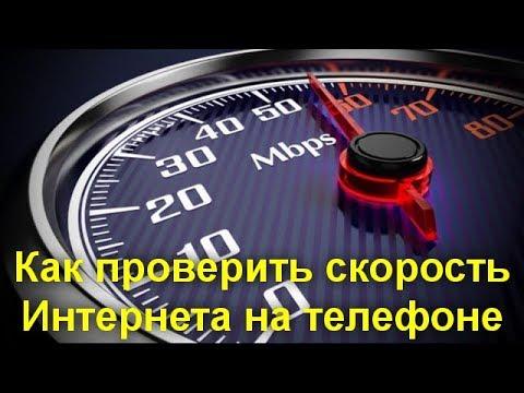 Как проверить скорость Интернета на телефоне