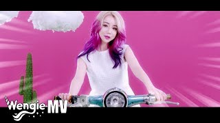 Video Wengie - Oh I Do MV (Official Music Video) download MP3, 3GP, MP4, WEBM, AVI, FLV Februari 2018
