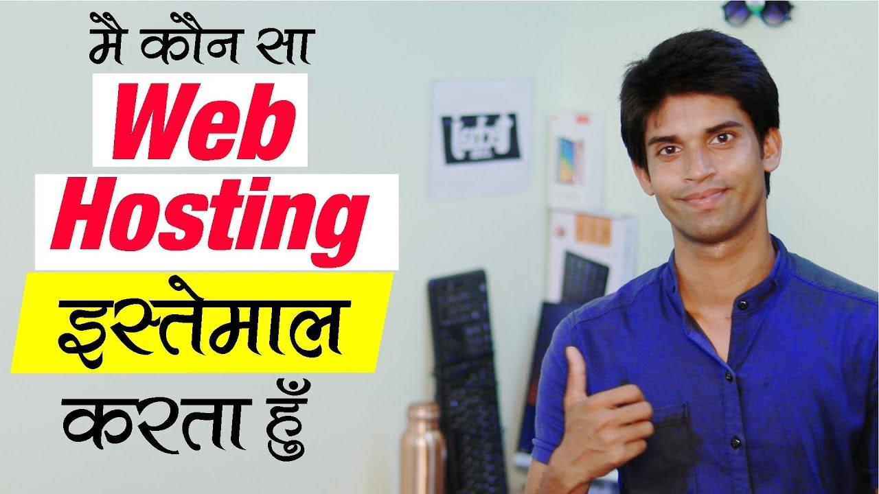 Best Web Hosting For Bloggers | मै कौन सा hosting इस्तेमाल करता हूँ