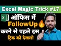 Create Notification or Reminder for Due and Overdue Payments | MS Excel 2019 | Excel Magic Trick #17