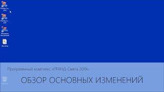ГРАНД-Смета 2019. Обзор основных изменений