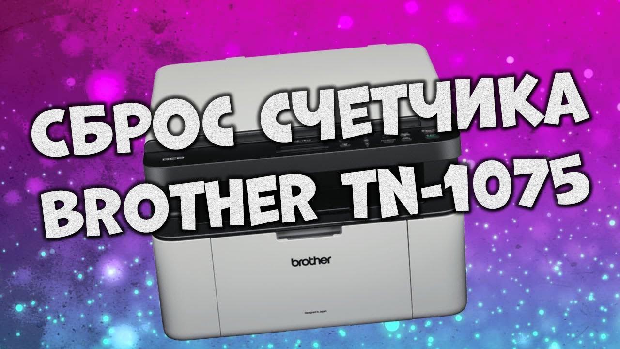 Картридж Brother TN-245Y совместимый (аналог) - YouTube