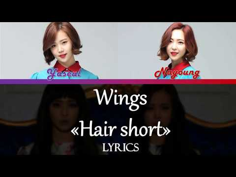 WINGS (윙스) - Hair Short (Lyrics Color Coded Han|Rom|Eng Lyrics)