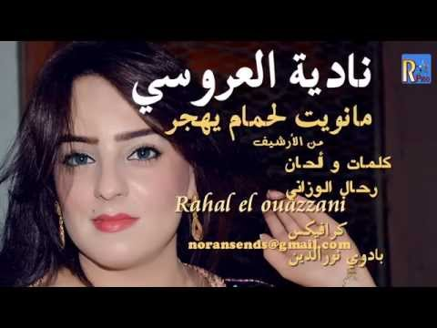 Nadia Laaroussi - Ma Nwit Lehmam Yehjar (Official Audio)   نادية العروسي - ما نويت لحمام يهجر و يعلي