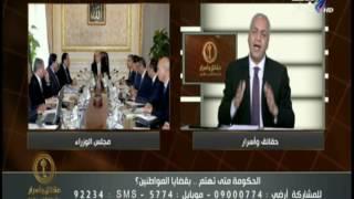 فيديو.. مصطفى بكري: الحكومة «غير رشيدة» ومشاهد الفقراء «تقتلني»