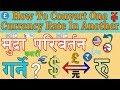[C2 Tech] How To Exchange Currency Rate Like Dollar To Nepali Rs ? मुद्राको रुपान्तरण कसरी गर्ने ?