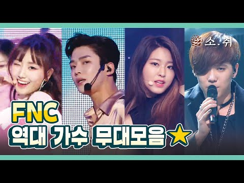 FNC Ent. Artist Stage Compilation ㅣ FNC 역대 가수 무대 모음 [소.취]