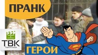 """[ТВК] Пранк - """"Герои"""". Г.Тараз."""