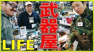 【18禁】武器屋でサバイバルナイフ選び【LIFE】 thumbnail