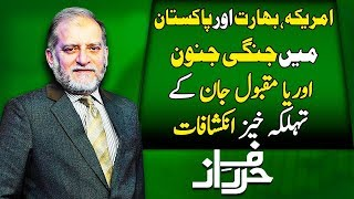 Harf E Raaz with Orya Maqbool Jan Today 26 June 2019 | Latest Show