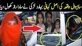 Real Truth And Reality  Of Sahiwal Incident Revealed Pakistani Girl Tanzeela Malik ||