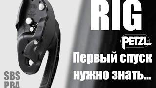 Спуск дюльфером на риге, RIG от Petzl.Урок 10
