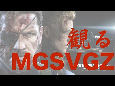 観るMETAL GEAR SOLID V GROUND ZEROES