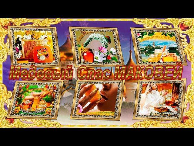 Смотреть видео Самое красивое и оригинальное поздравление с праздником МЕДОВЫЙ СПАС! Медовый спас МАКОВЕЙ!