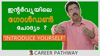 INTRODUCE YOURSELF - FIRST QUESTION IN A JOB INTERVIEW   CAREER PATHWAY   Prof. Dr. BRIJESH
