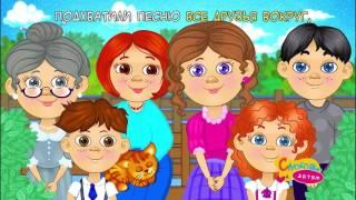 МАМА - Песня про Маму - Милые Детские Песни