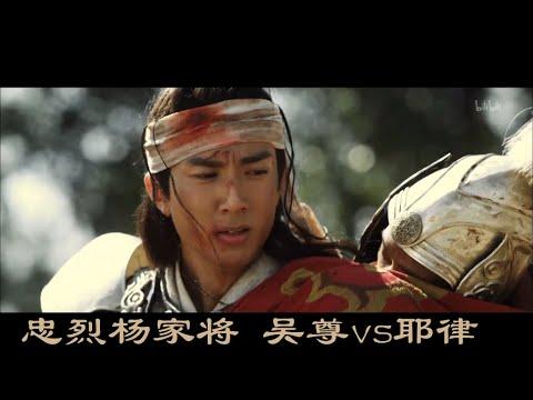 Download Saving General Yang (HD) Chun Wu vs Shao Bing with Eng Subtitle 忠烈楊家將 吳尊 vs 邵兵