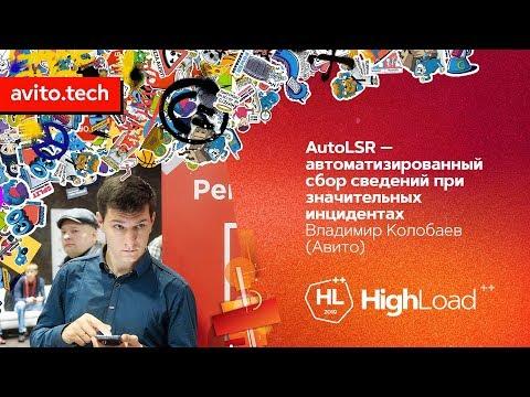 AutoLSR — автоматизированный сбор сведений при значительных инцидентах | Владимир Колобаев