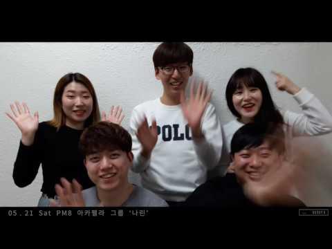 나린 공연안내] 0521 나린 - 대전 버디식스