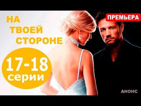 НА ТВОЕЙ СТОРОНЕ 17, 18СЕРИЯ (сериал 2019) Анонс и дата выхода