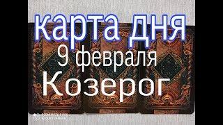 КОЗЕРОГ 9 ФЕВРАЛЯ КАРТА ДНЯ