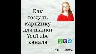 Баннер для Ютуб канала. Как создать картинку для шапки YouTube канала