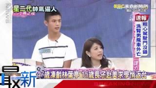 林葉亭秀帥兒 粉絲喊新國民婆婆 thumbnail