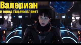 Валериан и город тысячи планет трейлер (2017)