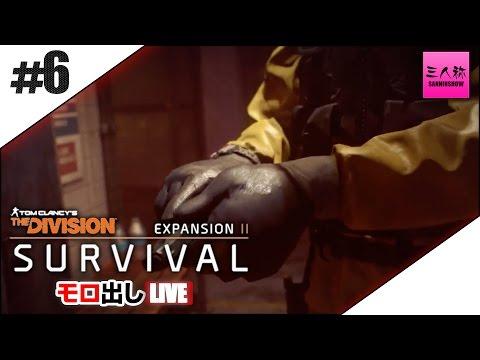 【三人称】モロ出しLIVE ドンピシャのTHE DIVISION #6【PC版】