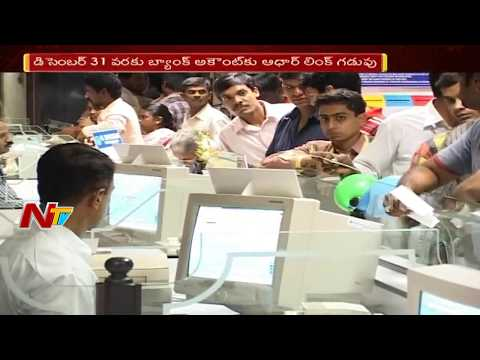 UIDAI asks Banks to Set up Enrolment Centres for Aadhaar-Bank Account Linking by Sep 30 || NTV