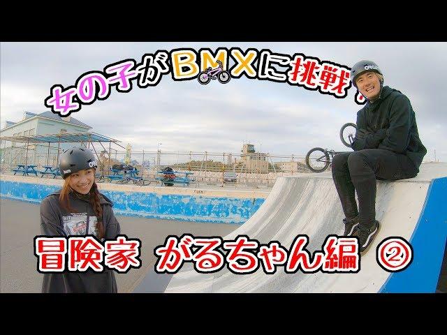 女の子がBMXに挑戦!!冒険家 がるちゃん編 ②