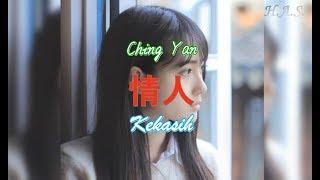 Ching Yan 情人Cover 阿细 [Kekasih] Beyond