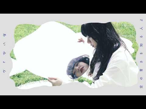 あいみょん \u2013 空の青さを知る人よ【very short movie】 , YouTube