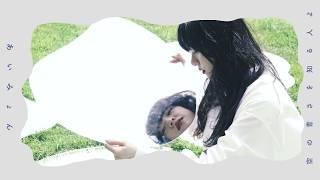 あいみょん – 空の青さを知る人よ【very Short Movie】